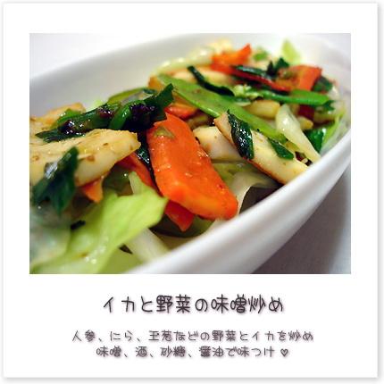 イカと野菜の味噌炒め。人参、にら、玉葱などの野菜とイカを炒め、味噌、酒、砂糖、醤油で味つけ。