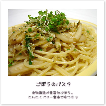 ごぼうのパスタ。食物繊維が豊富なごぼう。にんにくバター醤油で味つけ。