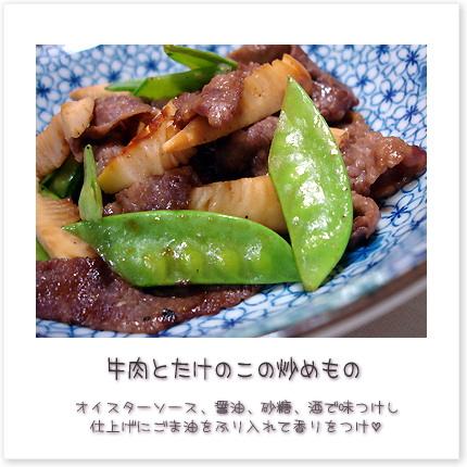 牛肉とたけのこの炒めもの。オイスターソース、醤油、砂糖、酒で味つけし、仕上げにごま油をふり入れて香りをつけ。