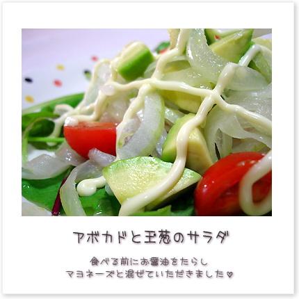 アボカドと玉葱のサラダ。食べる前にお醤油をたらし、マヨネーズと混ぜていただきました。