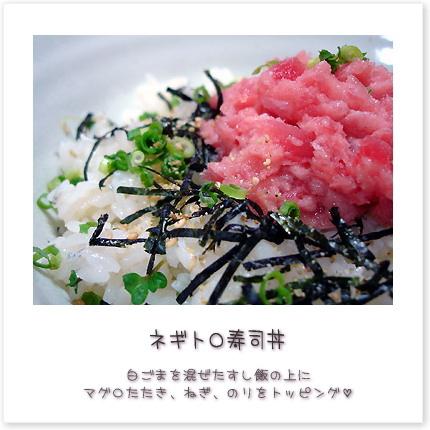 ネギトロ寿司丼。白ごまを混ぜたすし飯の上にマグロたたき、ねぎ、のりをトッピング。