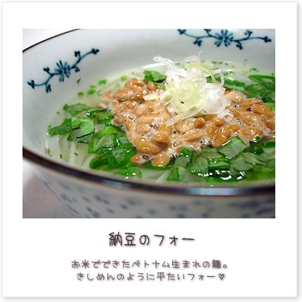 納豆のフォー。お米でできたベトナム生まれの麺。きしめんのように平たいフォー。