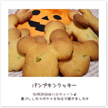 パンプキンクッキー。10月31日はハロウィーン♪裏ごししたカボチャを加えて焼きました。