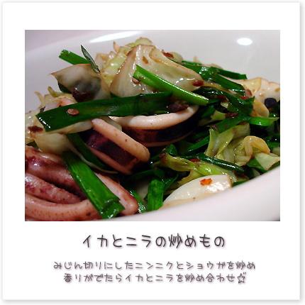 イカとニラの炒めもの。みじん切りにしたニンニクとショウガを炒め香りがでたらイカとニラを炒め合わせ。