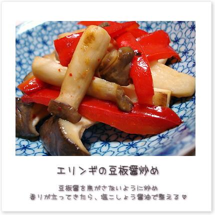 エリンギの豆板醤炒め。豆板醤を焦がさないように炒め香りが立ってきたら、塩こしょう醤油で整える。