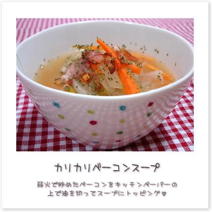 カリカリベーコンスープ。弱火で炒めたベーコンをキッチンペーパーの上で油を切ってスープにトッピング。