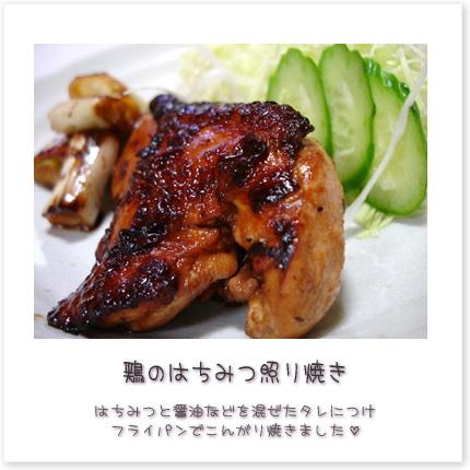 鶏のはちみつ照り焼き。はちみつと醤油などを混ぜたタレにつけフライパンでこんがり焼きました。