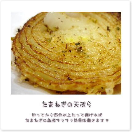 たまねぎの天ぷら。切ってから15分以上たって揚げれば、たまねぎの血液サラサラ効果は働きます。
