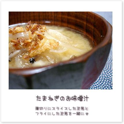 たまねぎのお味噌汁。薄切りにスライスした玉葱とフライにした玉葱を一緒に。