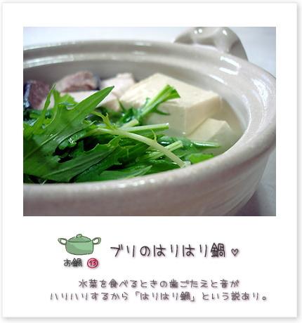 ブリのはりはり鍋♪水菜を食べるときの歯ごたえと音がハリハリするから「はりはり鍋」という説あり。