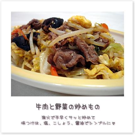 牛肉と野菜の炒めもの♪強火で手早くサッと炒めて、味つけは、塩、こしょう、醤油でシンプルに。