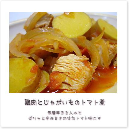 鶏肉とじゃがいものトマト煮♪赤唐辛子を入れてピリッと辛みをきかせたトマト味に。