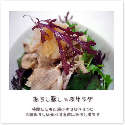 おろし豚しゃぶサラダ♪時間とともに減少するビタミンC。大根おろしは食べる直前におろします。