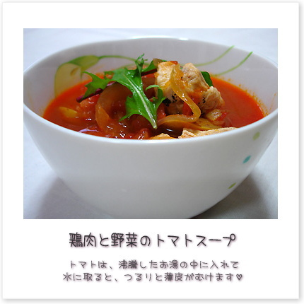 鶏肉と野菜のトマトスープ♪トマトは、沸騰したお湯の中に入れて水に取ると、つるりと薄皮がむけます。