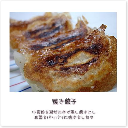 焼き餃子♪小麦粉を混ぜた水で蒸し焼きにし、表面をパリパリに焼きました。