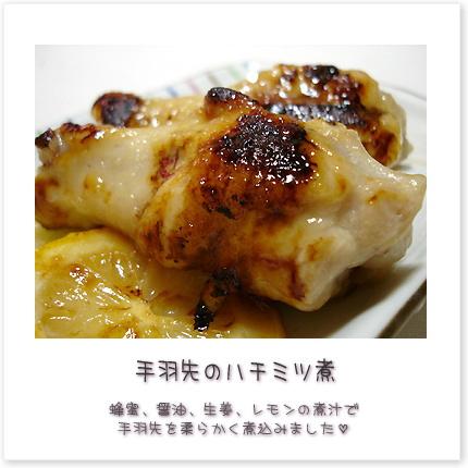 手羽先のハチミツ煮♪蜂蜜、醤油、生姜、レモンの煮汁で手羽先を柔らかく煮込みました。
