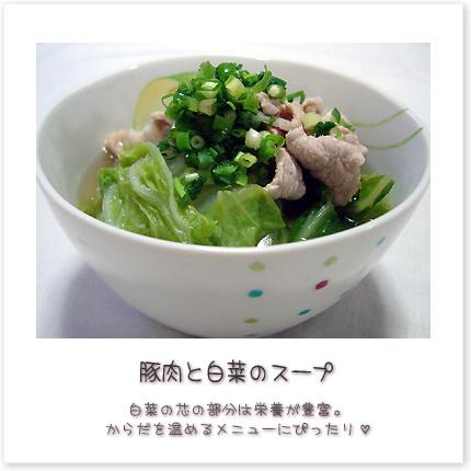 豚肉と白菜のスープ♪白菜の芯の部分は栄養が豊富。からだを温めるメニューにぴったり。風邪予防にもいいですよ。