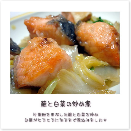 鮭と白菜の炒め煮♪片栗粉をまぶした鮭と白菜を炒め、白菜がとろとろになるまで煮込みました。