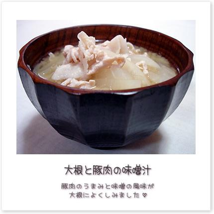 大根と豚肉の味噌汁♪豚肉のうまみと味噌の風味が大根によくしみました。