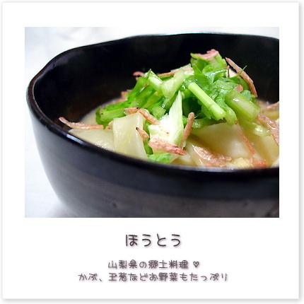 ほうとう♪山梨県の郷土料理。かぶ、玉葱などお野菜もたっぷり。