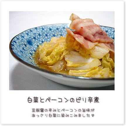白菜とベーコンのピリ辛煮♪豆板醤の辛みとベーコンの旨味があっさり白菜に染みこみました。