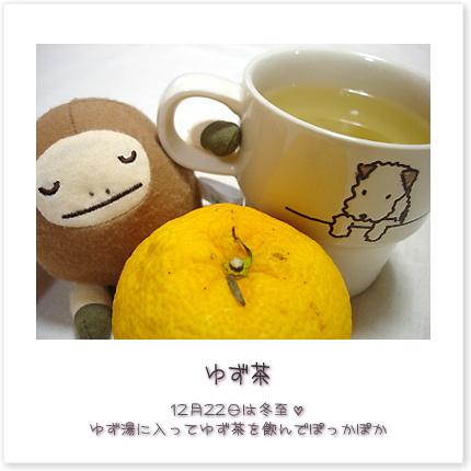 12月22日は冬至♪ゆず湯に入ってゆず茶を飲んでぽっかぽか。