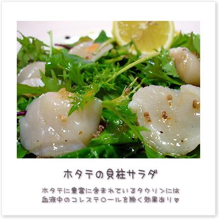 ホタテの貝柱サラダ♪ホタテに豊富に含まれているタウリンには血液中のコレステロールを除く効果あり。