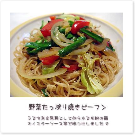 野菜たっぷり焼きビーフン♪うるち米を原料として作られる米粉の麺。オイスターソース等で味つけしました。
