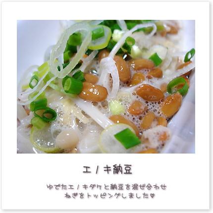 エノキ納豆♪ゆでたエノキダケと納豆を混ぜ合わせねぎをトッピングしました