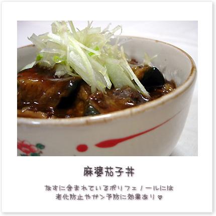 麻婆茄子丼♪なすに含まれているポリフェノールには老化防止やガン予防に効果あり。