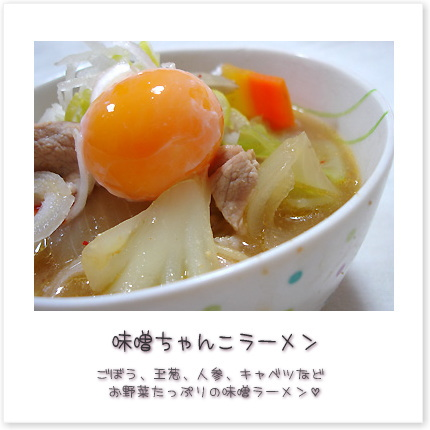 味噌ちゃんこラーメン♪ごぼう、玉葱、人参、キャベツなどお野菜たっぷりの味噌ラーメン。