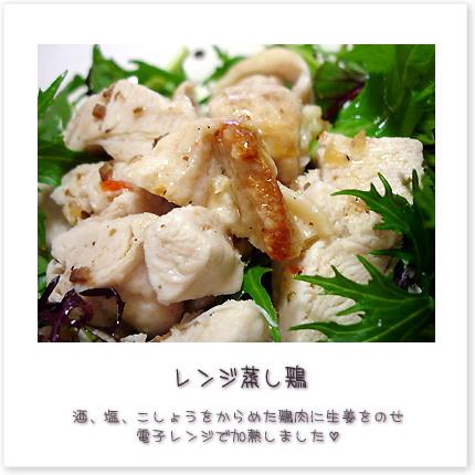 レンジ蒸し鶏♪酒、塩、こしょうをからめた鶏肉に生姜をのせ電子レンジで加熱しました。