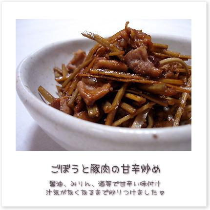 ごぼうと豚肉の甘辛炒め♪醤油、みりん、酒等で甘辛い味付け、汁気がなくなるまで炒りつけました。