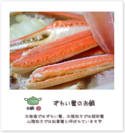 ずわい蟹のお鍋♪北海道ではずわい蟹、北陸地方では越前蟹、山陰地方では松葉蟹と呼ばれています。