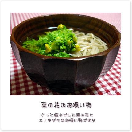 菜の花のお吸い物♪さっと塩ゆでした菜の花とエノキダケのお吸い物です。