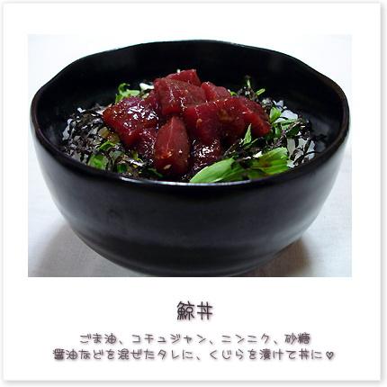 鯨丼♪ごま油、コチュジャン、ニンニク、砂糖、醤油などを混ぜたタレに、くじらを漬けて丼に。