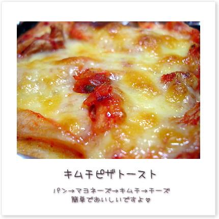 キムチピザトースト♪パン→マヨネーズ→キムチ→チーズ♪簡単でおいしいですよ 。