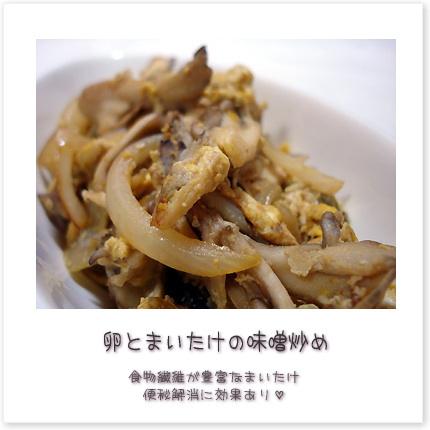 卵とまいたけの味噌炒め♪食物繊維が豊富なまいたけ、便秘解消に効果あり。