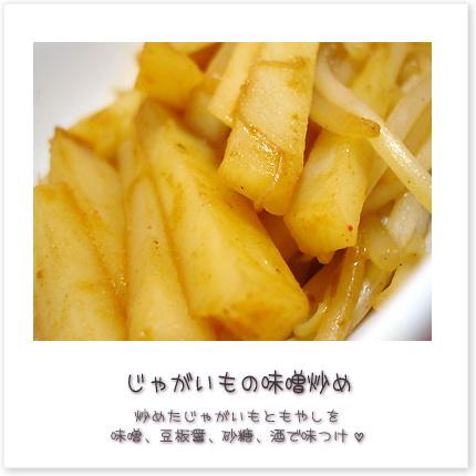 じゃがいもの味噌炒め♪炒めたじゃがいもともやしを味噌、豆板醤、砂糖、酒で味つけしました。