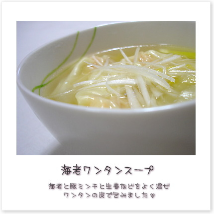 海老ワンタンスープ♪海老と豚ミンチと生姜などをよく混ぜ、ワンタンの皮で包みました。