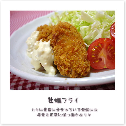 牡蠣フライ♪カキに豊富に含まれている亜鉛には味覚を正常に保つ働きあり。