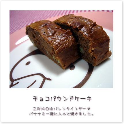 チョコパウンドケーキ♪2月14日はバレンタインデー。バナナを一緒に入れて焼きました。