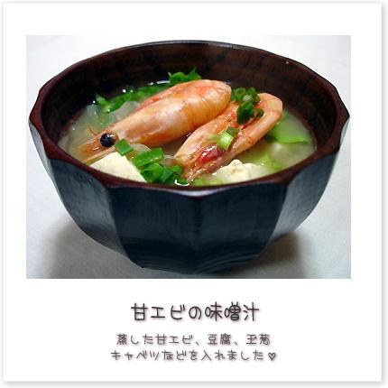 甘エビの味噌汁♪蒸した甘エビ、豆腐、玉葱、キャベツなどを入れました。