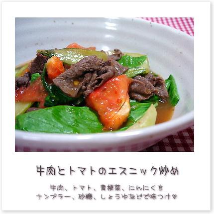 牛肉とトマトのエスニック炒め♪牛肉、トマト、青梗菜、にんにくをナンプラー、砂糖、しょうゆなどで味つけ。