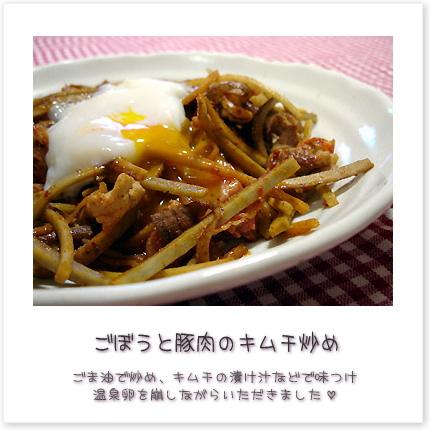 ごぼうと豚肉のキムチ炒め♪ごま油で炒め、キムチの漬け汁などで味つけ。温泉卵を崩しながらいただきました。