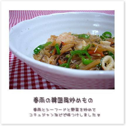 春雨の韓国風炒めもの♪春雨とシーフードと野菜を炒めて、コチュジャンなどで味つけしました。
