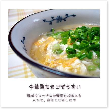 中華風たまごぞうすい♪鶏がらスープにお野菜とごはんを入れて、卵をとじました。
