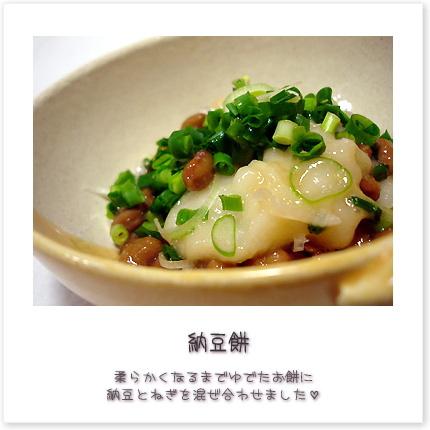 納豆餅♪柔らかくなるまでゆでたお餅に納豆とねぎを混ぜ合わせました。