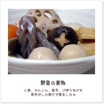 野菜の煮物♪人参、れんこん、里芋、ごぼうなどを昆布だしの煮汁で煮ました。