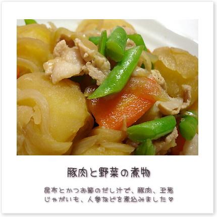 豚肉と野菜の煮物☆昆布とかつお節のだし汁で、豚肉、玉葱、さやいんげん、じゃがいも、人参などを煮込みました♪